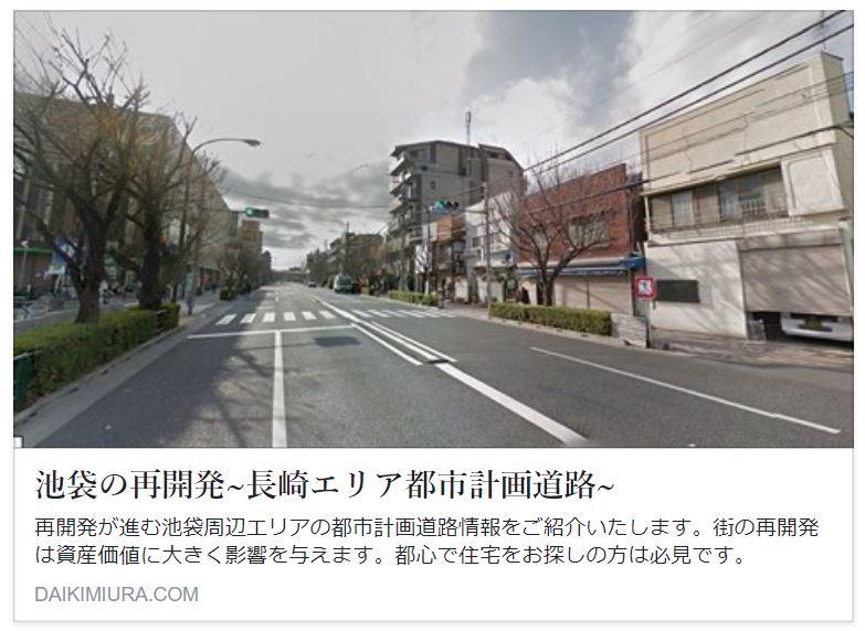池袋の再開発~豊島区長崎エリア都市計画道路~