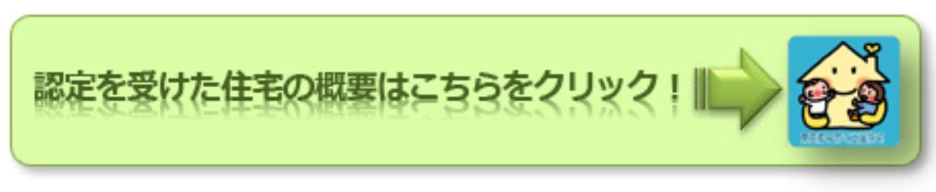 東京都子育て支援住宅認定制度-認定住宅一覧