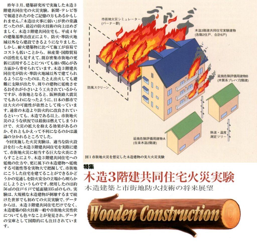 木造3階建て共同住宅火災実験_旧建設省建築研究所_ページ1