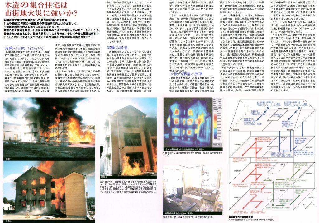 木造3階建て共同住宅火災実験_旧建設省建築研究所_ページ2